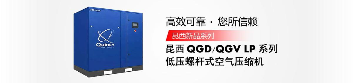 QGD37KW 昆西螺杆式空气压缩机