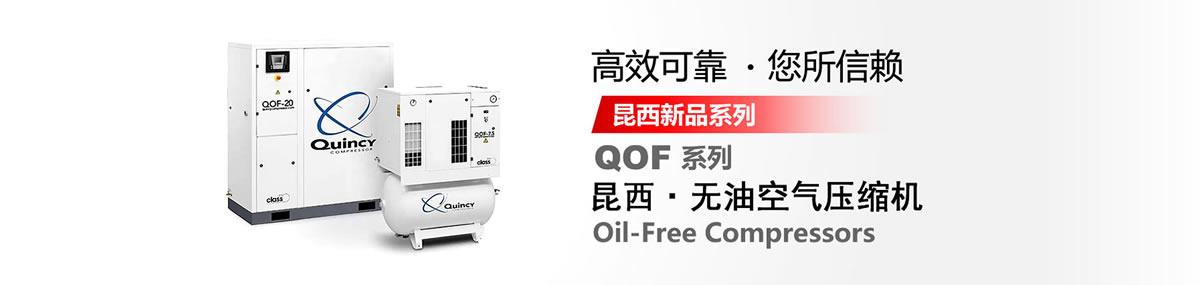 QOF系列 昆西无油空气压缩机